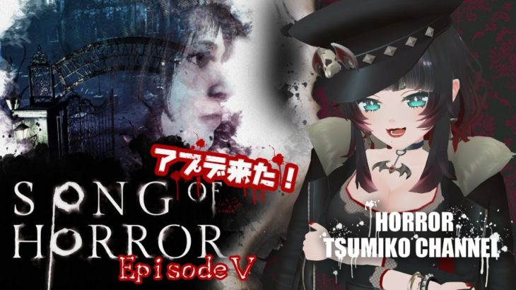 【EpisodeⅤ】Song of Horror :19【ホラーゲーム専門Vtuber】