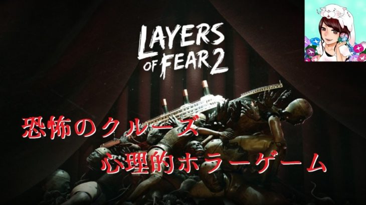 【LAYERS OF FEAR2】#2大ヒットホラーゲーム「Layers of Fear」シリーズ第二弾!【恐怖のクルーズ】