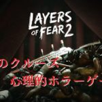 【LAYERS OF FEAR2】#1大ヒットホラーゲーム「Layers of Fear」シリーズ第二弾!【恐怖のクルーズ】