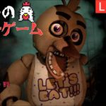 ちきんのホラーゲーム配信【Five Nights at Freddy's VR: Help Wanted】