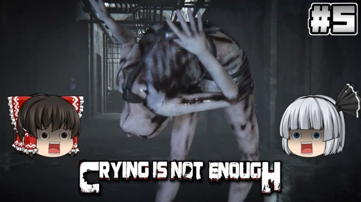#5【Crying is not Enough: Remastered】強敵が続々登場!【ホラーゲーム】【ゆっくり実況】