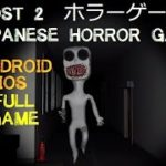 Lost2 ホラーゲーム   Japanese Horror   Full Game   Android / iOS