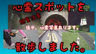 【vlog】心霊スポットを散歩したら幽霊に遭遇しました(I took a walk in a haunted place and encountered a ghost)